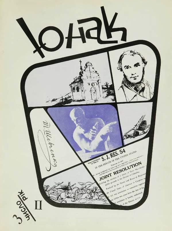"""Тарас Шевченко на сторінках """"Юнака"""", 1964-1967"""