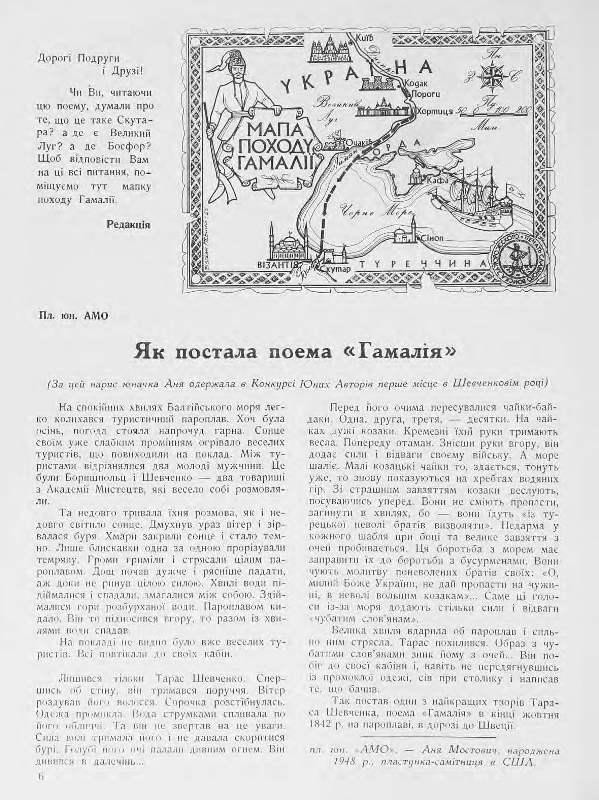 """Тарас Шевченко на сторінках журналу """"Юнак"""""""