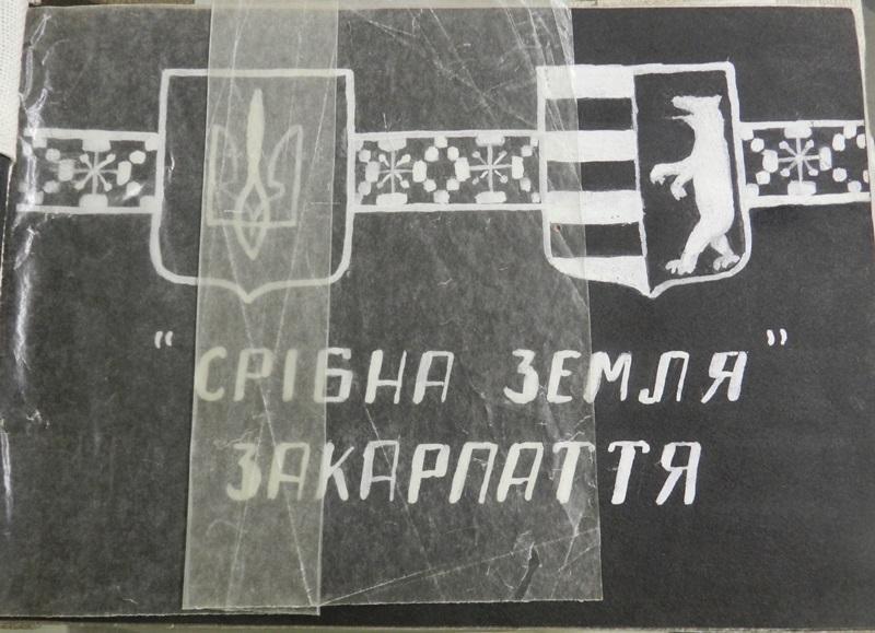 Карпатська Україна: альбом до 45-ліття Пласту