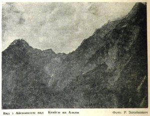 Вид на Альпи