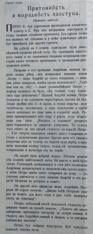 Пластун-Юнач-Черкес, ч.3-4, 1925
