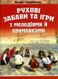 """книжка Оксани Суховерської, перевидання видавництва """"Свічадо"""""""