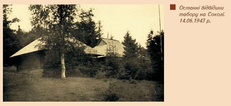 Останні відвідини табору на Соколі, 14.06.1943