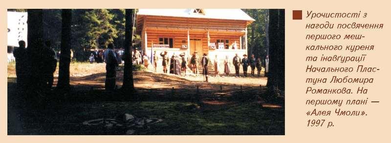 Урочистості на Соколі, 1997