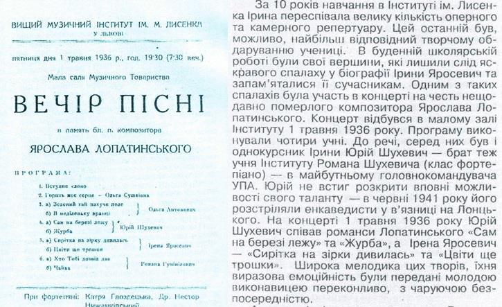 Брат Романа Шухевича - Юрій, однокурсник Ірени