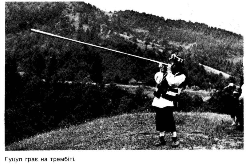 Гуцул грає на трембіті
