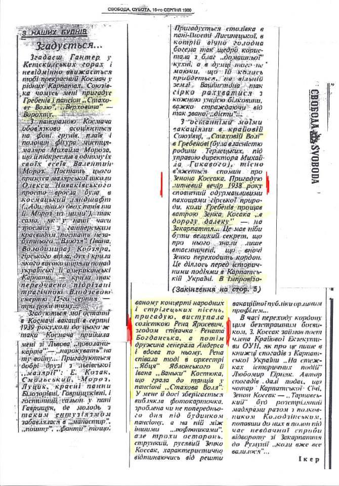 Вирізки з газети Свобода