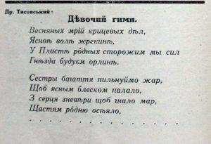 Дівочий гімн, слова д-р Олександр Тисовський