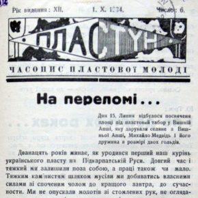 """Журнал """"Пластун"""", 1.10.1934"""
