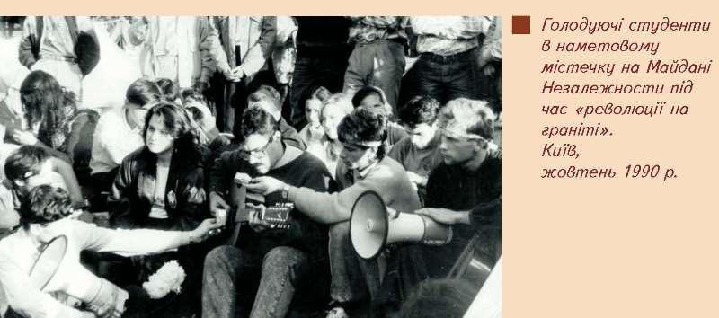 Голодуючі студенти в наметах на Майдані, жовтень 1990