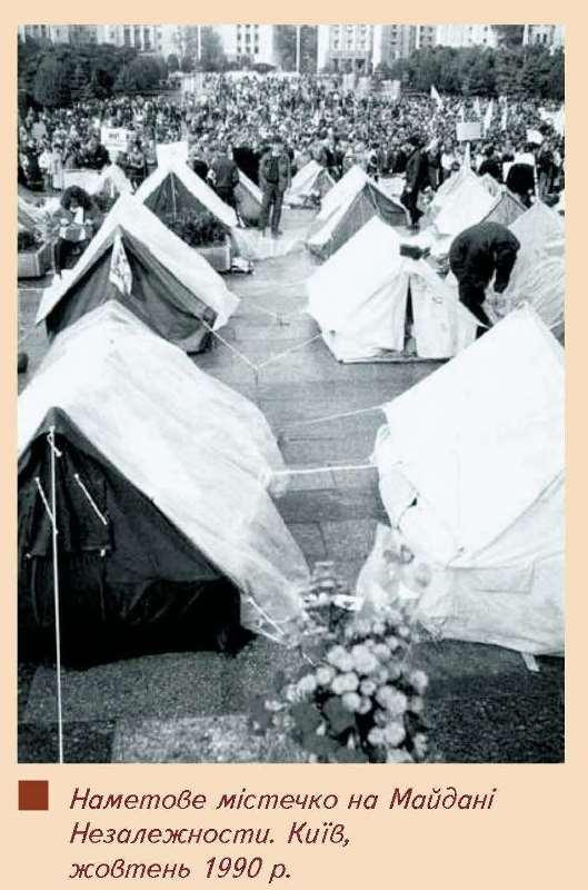 Наметове містечко на Майдані Незалежности. Київ, жовтень 1990 р.