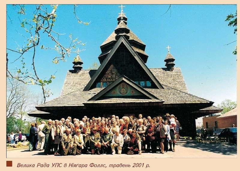 Велика рада УПС в Ніагара Фолз, травень 2001