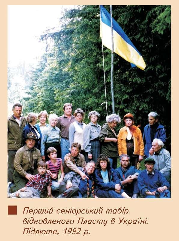 Перший сеніорський табір відновленого Пласту в Україні. Підлюте, 1992 р.