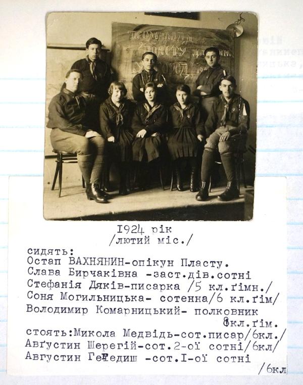 Ужгородські пластуни, лютий 1924