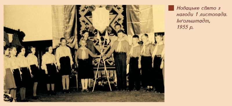 Новацьке свято з нагоди 1 листопада, Інґольштадт, 1955 р.