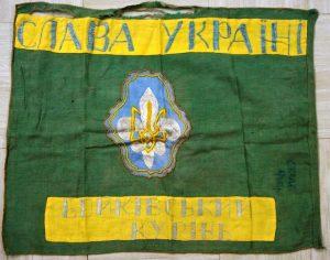 Прапор Бойківського куреня, зберігається в пластовом музеї в Пармі, Огайо, США