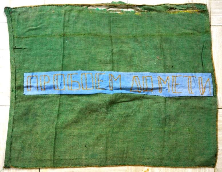 Прапор Бойківського куреня, зберігається в пластовому музеї в Пармі, Огайо, США