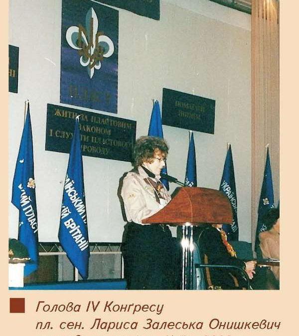 Четвертий Пластовий Конгрес 1997-2003