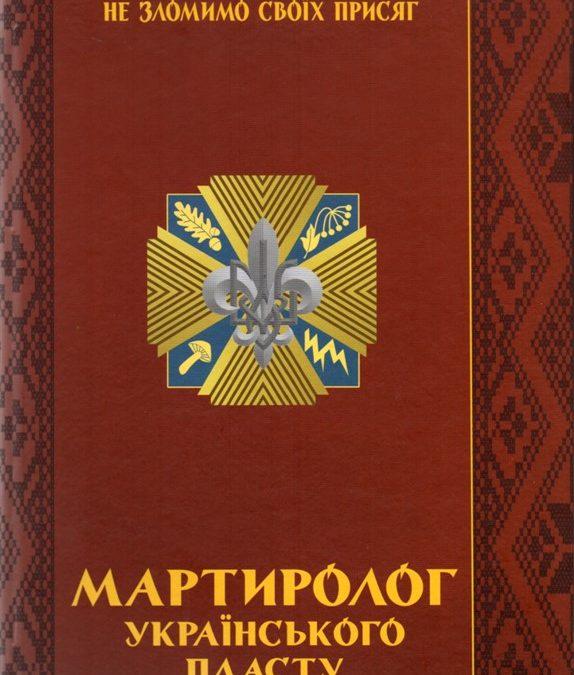 Історія укладання книги пам'яті пластунів, які віддали життя за Україну