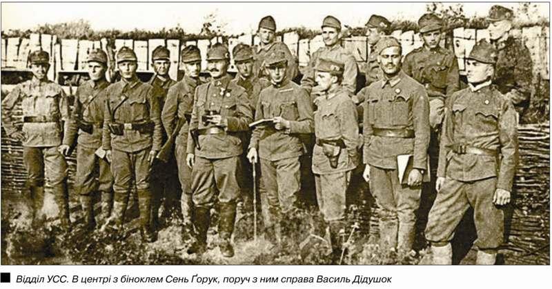 Відділ УСС. В центрі з біноклем Сень Горук, поруч з ним справа Василь Дідушок
