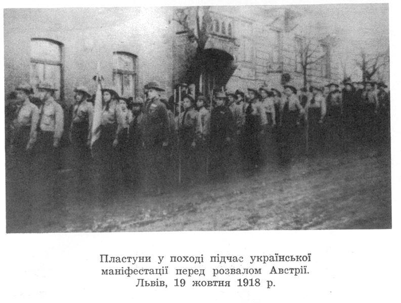 Пластуни в поході під час української маніфестації перед розвалом Австрії, 19 жовтня 1918