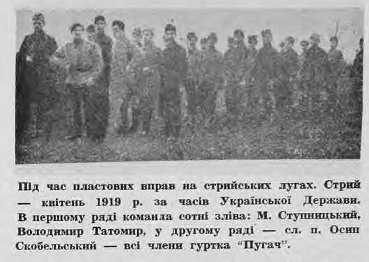 """Під час пластових вправ на стрийських лугах, 1919, члени гуртка """"Пугач"""""""