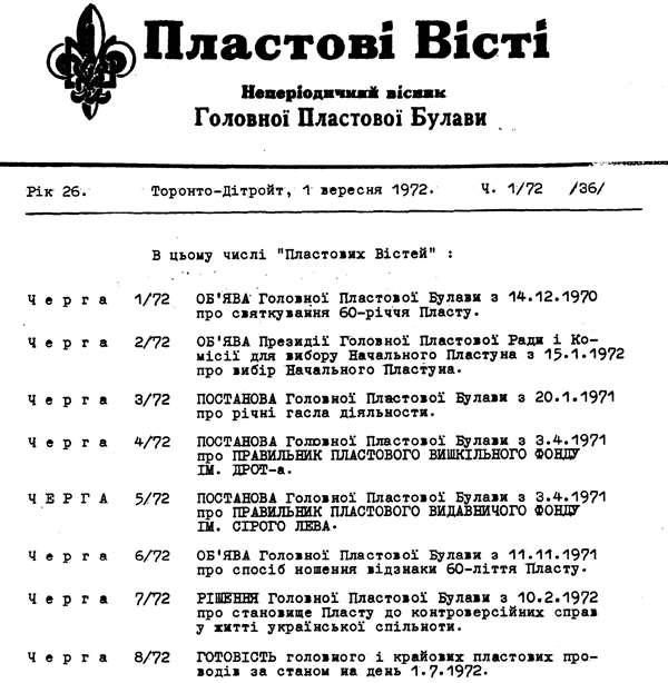 Об'яваГПБ з 14 грудня 1970 про святкування60-річчя Пласту