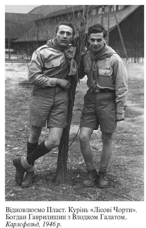 Богдан Гаврилишин та Влодко Галат, Карслсфельд, Німеччина, 1946