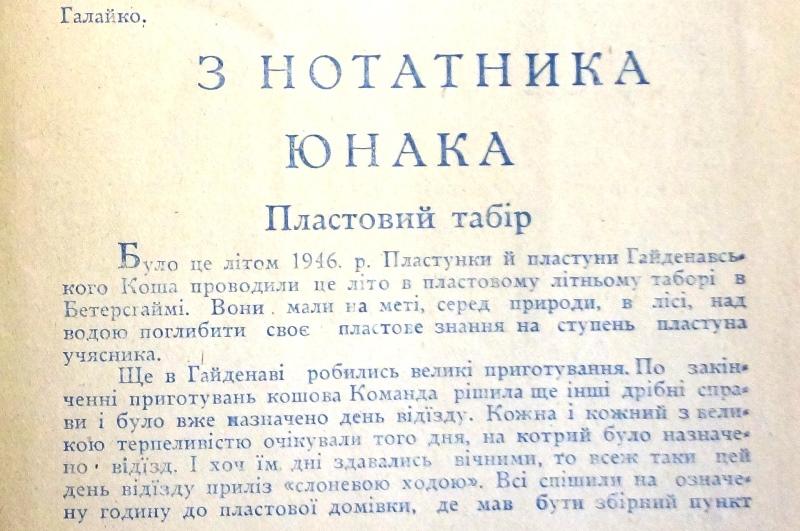 """Уривки з видання """"Гартуйсь!"""", Гайденав, 1946"""