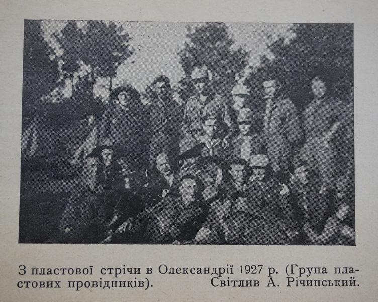 Володимир Боровський: До історії українського Пласту на Волині