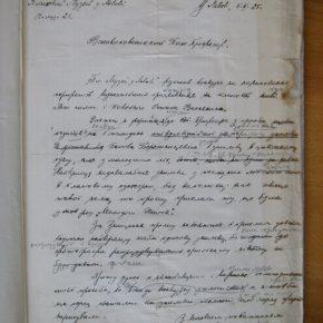З листування керівника Пластового музею Степана Коржинського з громадянством
