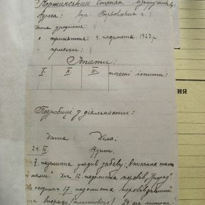 Діяльність С. Коржинського в гуртку, грудень 1923