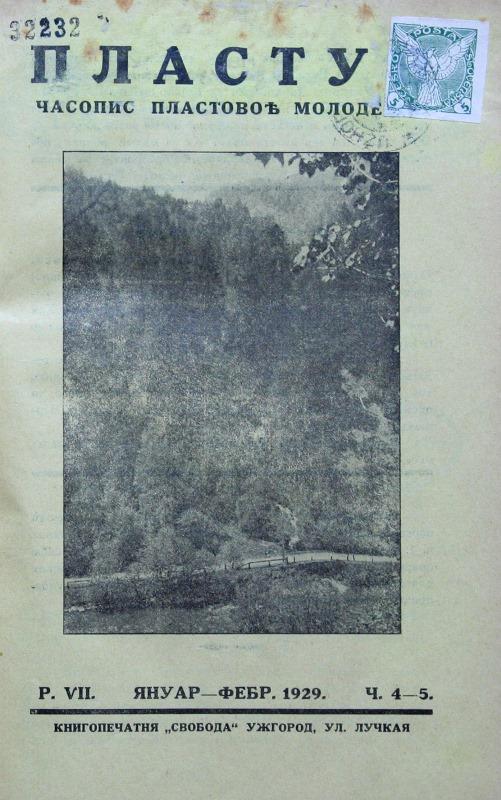 Три дневна прогульна на лижвах, 1929