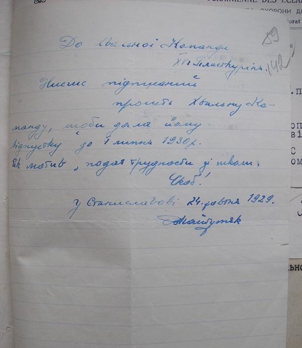 Майґутяк Володимир, посвідка відходу