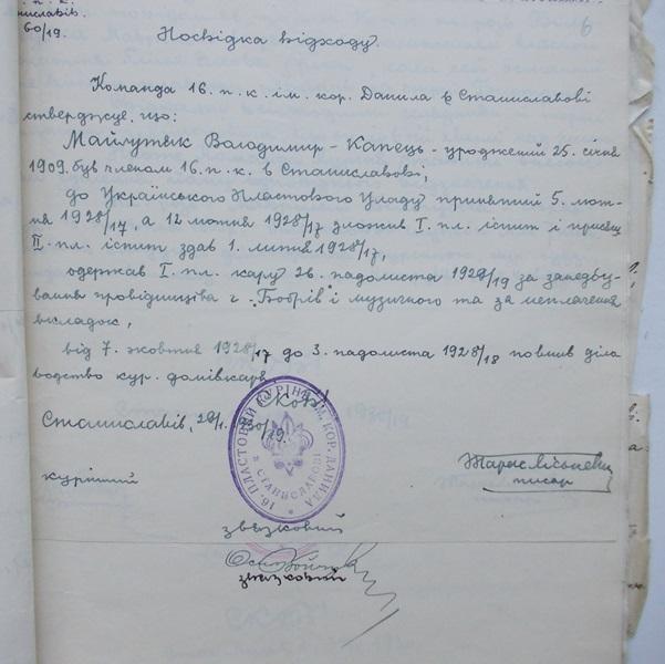 Майґутяк Володимир