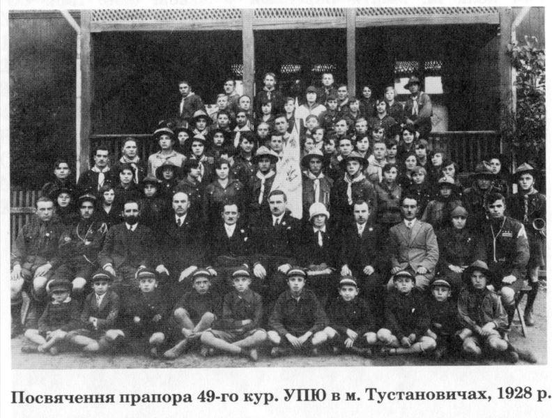 Посвячення прапора 49 куреня в Тустановичах