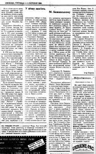 """Газета """"Свобода"""", 1994"""