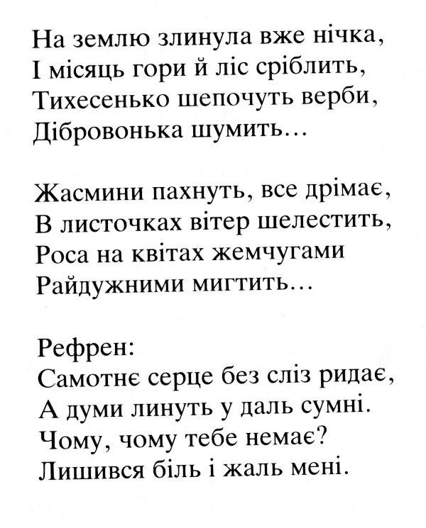 """Пісня """"Ніч"""", слова Ольги Федейко"""