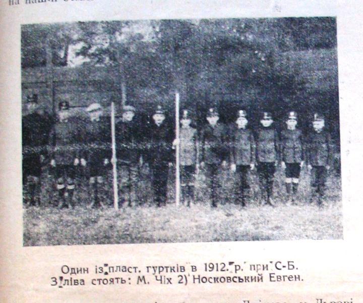 Один з пластових гуртків 1912 при Соколі-Батьку. Зліва стоять М. Чіх, Носковський Евген