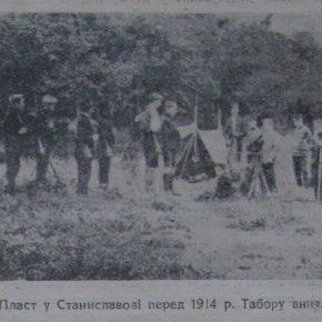 Пластуни у Станиславові перед 1914. Таборування