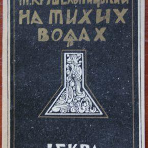 "Обкладинка книги ""На тихих водах"", 1930"