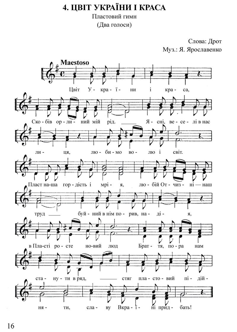 """Ноти Гімну Пласту, запис зі співаника """"В дорогу"""", 1948"""