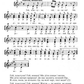 """Ноти Гімну Закарпатських пластунів, запис зі співаника """"В дорогу"""", 1948"""