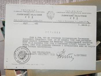 Довідка про звільнення Наталі Попович із заслання