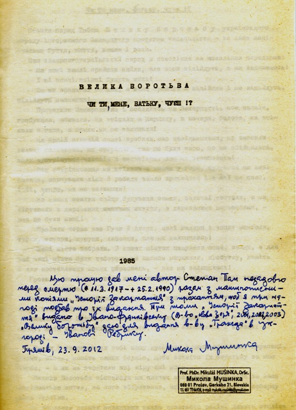 """Сторінка рукопису книги """"Велика Боротьба"""" з приміткою акад. Миколи Мушинки"""