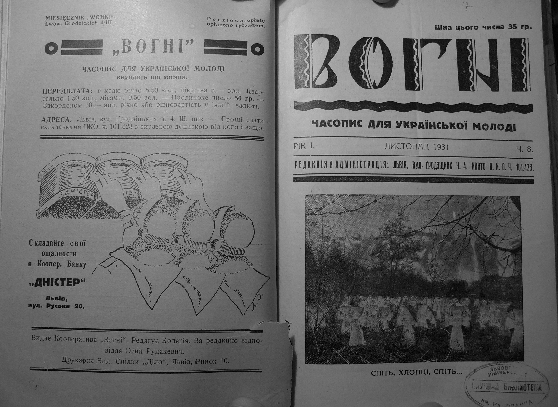 """Часопис """"Вогні"""", 1931"""