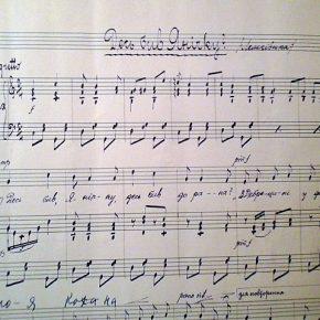 Нотні автографи Ярослава Ярославенка — обробка народних пісень