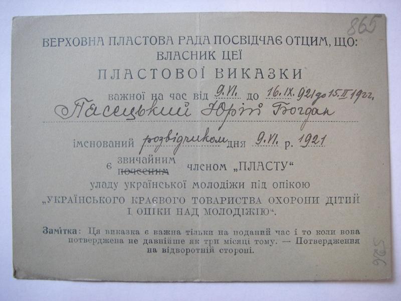 Пластова виказка Юрія П'ясецького