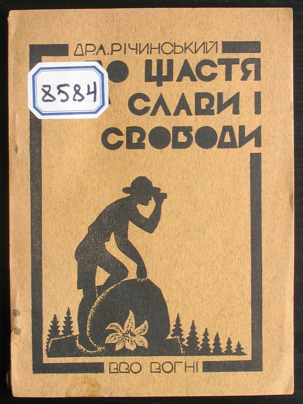"""Обкладинка книги А. Річинського """"До щастя, слави і свободи"""", 1930, автор Антін Малюца"""