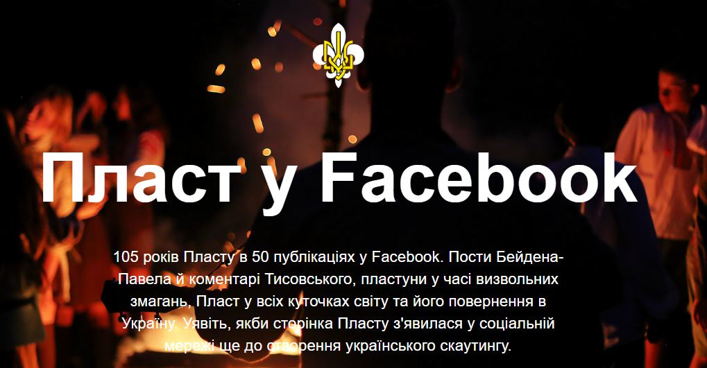 Історія Пласту у facebook